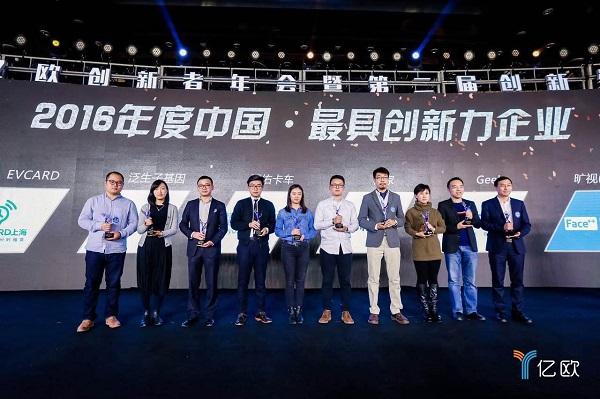 春播斩获2016年度最创新力企业大奖